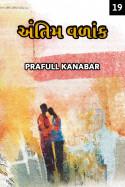Prafull Kanabar દ્વારા અંતિમ વળાંક - 19 ગુજરાતીમાં