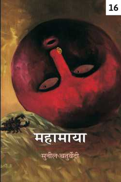 Mahamaya - 16 by Sunil Chaturvedi in Hindi