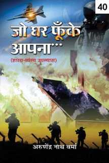 जो घर फूंके अपना - 40 - लज्जा की लज्जा बुक Arunendra Nath Verma द्वारा प्रकाशित हिंदी में