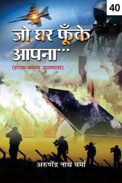 Jo Ghar Funke Apna - 40 by Arunendra Nath Verma in Hindi