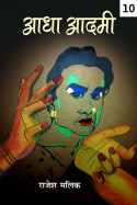 आधा आदमी - 10 बुक Rajesh Malik द्वारा प्रकाशित हिंदी में