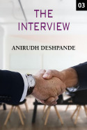 The Interview - 3 by Anirudh Deshpande in English