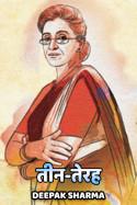 तीन-तेरह बुक Deepak sharma द्वारा प्रकाशित हिंदी में