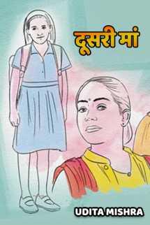 दूसरी मां बुक Udita Mishra द्वारा प्रकाशित हिंदी में