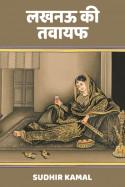 लखनऊ की तवायफ by Sudhir Kamal in Hindi