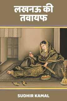 लखनऊ की तवायफ बुक Sudhir Kamal द्वारा प्रकाशित हिंदी में