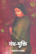 गंध-मुक्ति बुक Geeta Shri द्वारा प्रकाशित हिंदी में