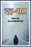 दह--शत - 1 बुक Neelam Kulshreshtha द्वारा प्रकाशित हिंदी में