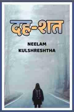 दह--शत by Neelam Kulshreshtha in Hindi