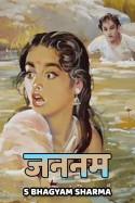 जननम - 1 बुक S Bhagyam Sharma द्वारा प्रकाशित हिंदी में