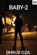 BABY - 2 - 3 बुक Dhruv oza द्वारा प्रकाशित हिंदी में