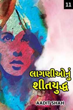 Lagniyonu Shityuddh - Chapter 11 by Aadit Shah in Gujarati