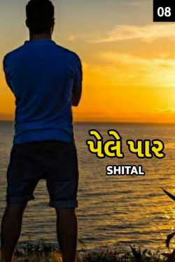 Pele paar - 8 - last part by Shital in Gujarati