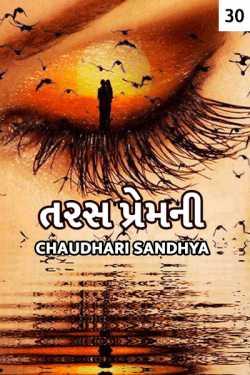 taras premni - 30 by Chaudhari sandhya in Gujarati