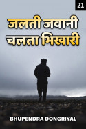 जलती जवानी चलता भिखारी (उपन्यास) - 21 बुक Bhupendra Dongriyal द्वारा प्रकाशित हिंदी में