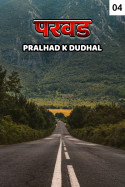 परवड भाग 4 मराठीत Pralhad K Dudhal