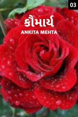 the virginity - 3 by Ankita Mehta in Gujarati