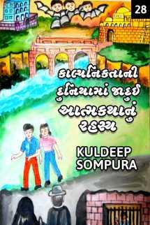 Kuldeep Sompura દ્વારા કાલ્પનિકતા ની દુનિયામાં જાદુઈ આત્મકથા નું રહસ્ય - 28 - છેલ્લો ભાગ ગુજરાતીમાં