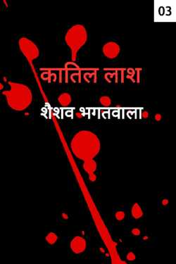 Kaatil lash - 3 by Shaishav Bhagatwala in Hindi
