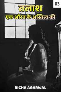 तलाश.. एक औरत कि अस्तित्व की - 3 बुक RICHA AGARWAL द्वारा प्रकाशित हिंदी में