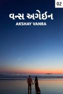 Akshay Vanra દ્વારા વન્સ અગેઇન - 2 ગુજરાતીમાં