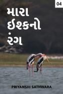 Priyanshi Sathwara દ્વારા મારા ઇશ્કનો રંગ - પ્રકરણ 4 ગુજરાતીમાં