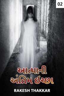Rakesh Thakkar દ્વારા આત્માની અંતિમ ઇચ્છા - ૨ ગુજરાતીમાં