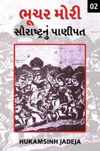 ભૂચર મોરી - સૌરાષ્ટ્રનું પાણીપત - 2