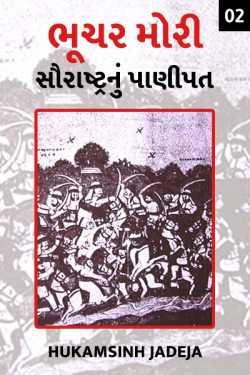 Bhuchar mori - 2 by Hukamsinh Jadeja in Gujarati