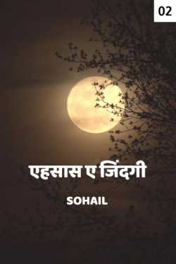 Ehsaas_e_zindagi - 2 by Sohail in Hindi