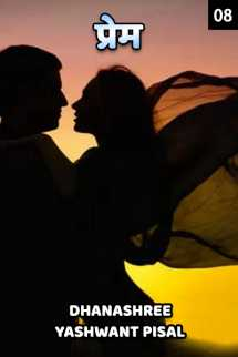 प्रेम भाग -8 मराठीत Dhanashree yashwant pisal
