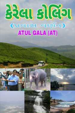 kerela colling by Atul Gala in Gujarati