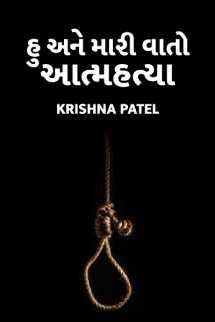Krishna Patel દ્વારા હુ અને મારી વાતો આત્મહત્યા ભાગ 1 ગુજરાતીમાં