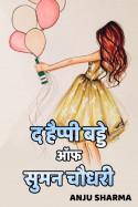 द हैप्पी बड्डे ऑफ सुमन चौधरी बुक Anju Sharma द्वारा प्रकाशित हिंदी में