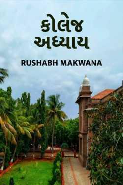 Collage - 1 by Rushabh Makwana in Gujarati