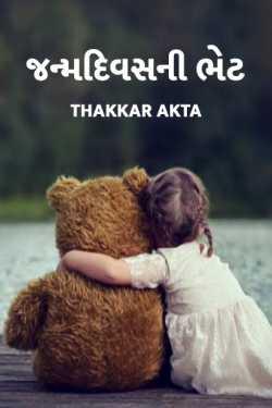janmdivasni bhet by Thakkar Akta in Gujarati