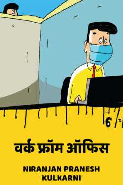 work from office by Niranjan Pranesh Kulkarni in Marathi
