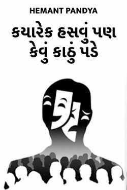 Kyarek hasvu pan kevu kathu pade by Raajhemant in Gujarati