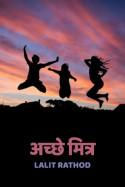 अच्छे मित्र बुक Lalit Rathod द्वारा प्रकाशित हिंदी में
