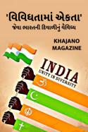 'વિવિધતામાં એકતા' જેવા ભારતની દિવાળીનું વૈવિધ્ય by Khajano Magazine in Gujarati