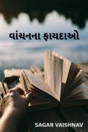 વાંચનના ફાયદાઓ by Sagar Vaishnav in Gujarati