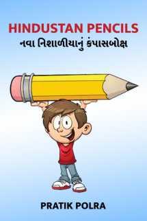 "Pratik Polra દ્વારા Hindustan Pencils -  ""નવા નિશાળીયાનું કંપાસબોક્ષ ગુજરાતીમાં"
