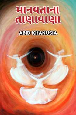 Manavatana Tanavana by Abid Khanusia in Gujarati