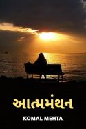આત્મમંથન - 1 by Komal Mehta in Gujarati
