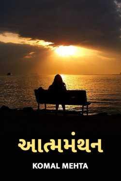 Aatmmanthan - 1 by Komal Mehta in Gujarati