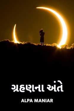 Grahan na ante by Alpa Maniar in Gujarati