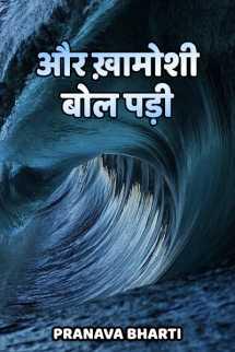 और ख़ामोशी बोल पड़ी  (पुस्तक-समीक्षा ) बुक Pranava Bharti द्वारा प्रकाशित हिंदी में