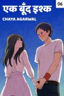 एक बूँद इश्क - 6 बुक Chaya Agarwal द्वारा प्रकाशित हिंदी में