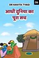 आधी दुनिया का पूरा सच - 6 बुक Dr kavita Tyagi द्वारा प्रकाशित हिंदी में