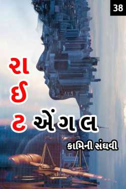 Right Angle - 38 by Kamini Sanghavi in Gujarati